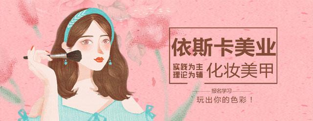广州依斯卡美容学校