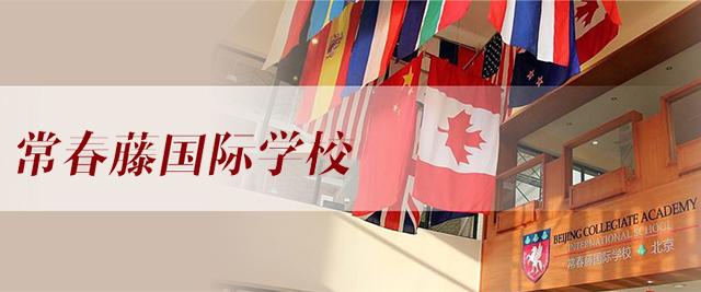 北京常春藤國際學校