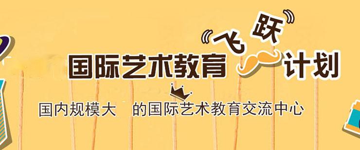 重慶國際藝術作品集教育