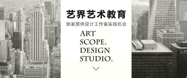 北京藝界國際藝術教育