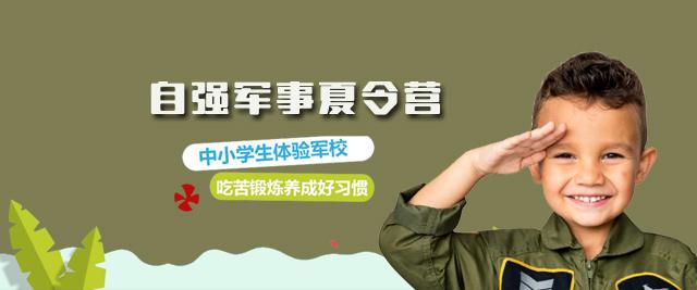 天津自強軍事夏令營