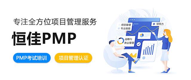 北京恒佳PMP培訓