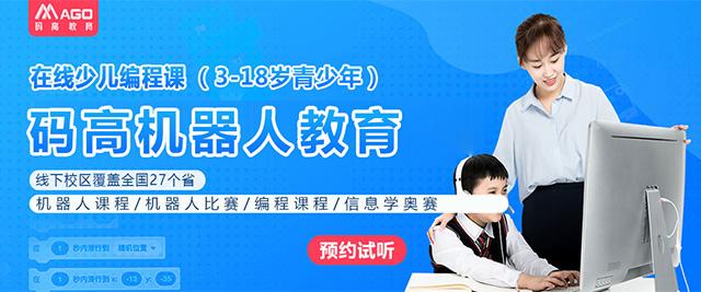 北京碼高教育