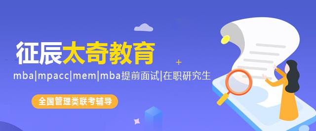 上海征辰太奇教育