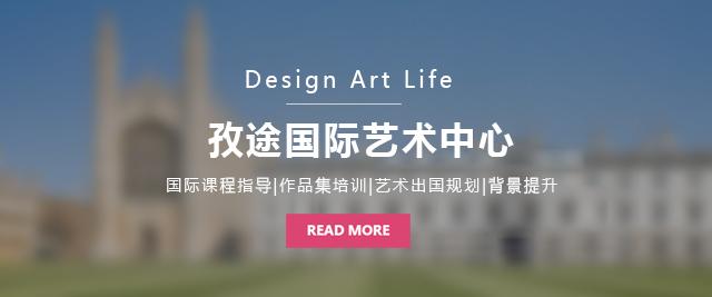 上海孜途國際藝術中心