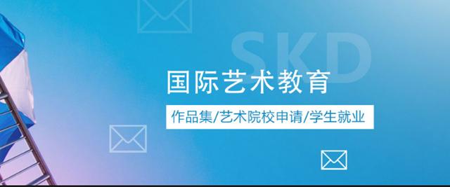 天津SKD國際藝術教育