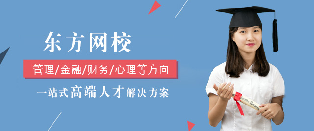 广州东方网校