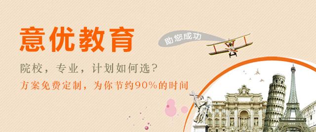 北京意優教育