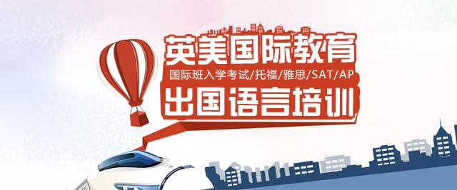 广州英美国际教育