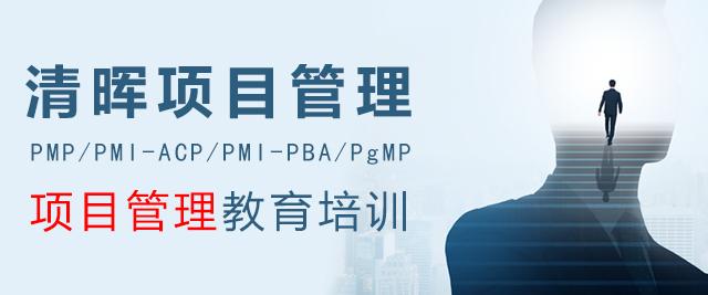 北京清暉項目管理