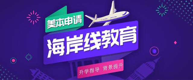 北京海岸線留學