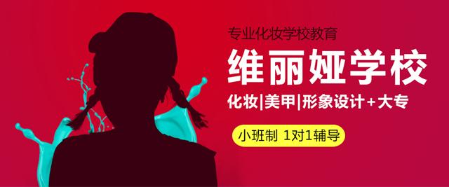 上海維麗婭化妝