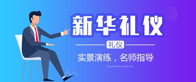 北京新華禮儀培訓學校