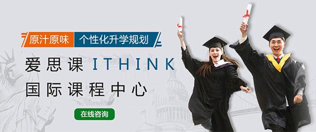 上海愛思課ITHINK國際課程中心