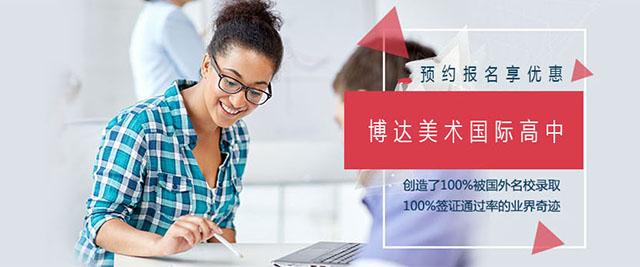 上海博達美術國際高中