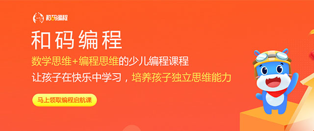 上海和碼編程