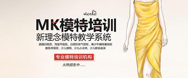 上海MK國際模特培訓學校