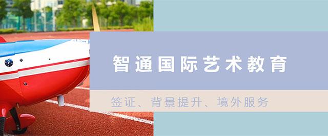 上海智通國際藝術教育