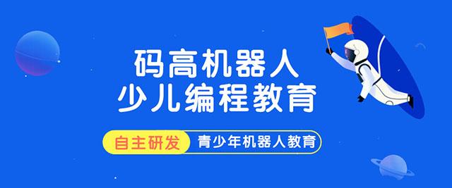 上海碼高教育