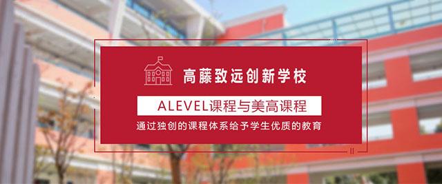 上海高藤致遠創新學校