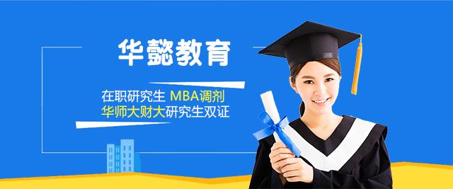 上海華懿教育