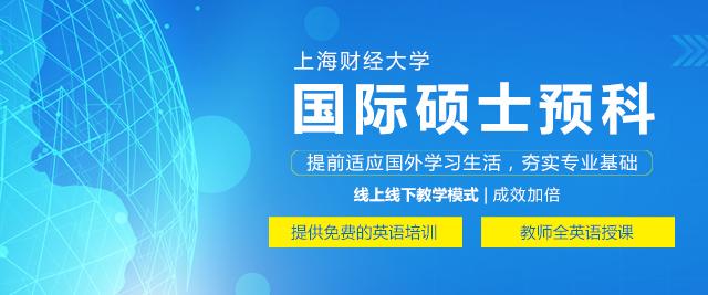 上海財經大學國際碩士預科