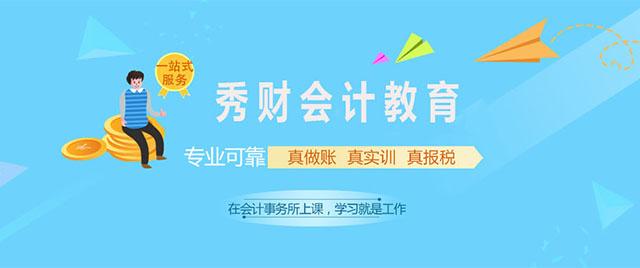 上海秀財會計教育