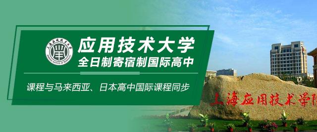 上海應用技術大學國際高中