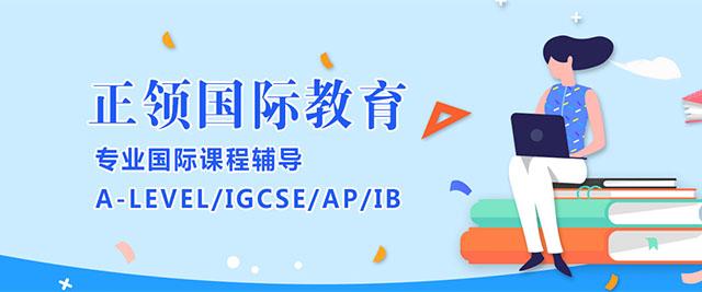 上海正領國際教育