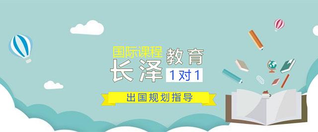 上海長澤教育