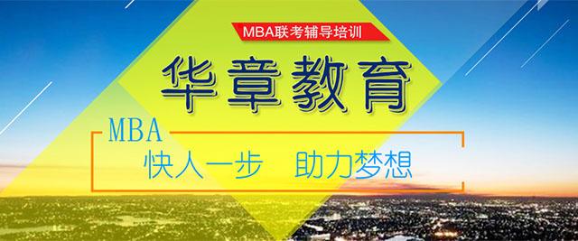 重慶高仕華章教育