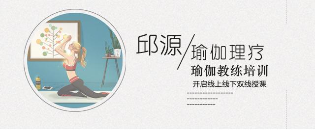 北京邱源瑜伽