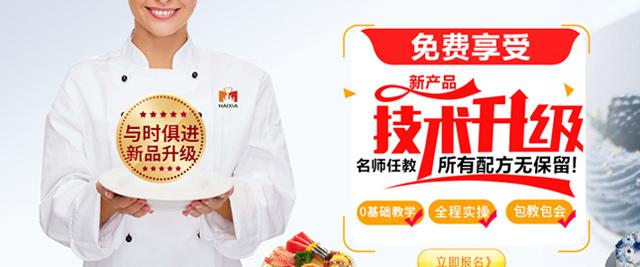 福州烹飪職業培訓學校