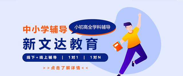 天津新文達國際教育
