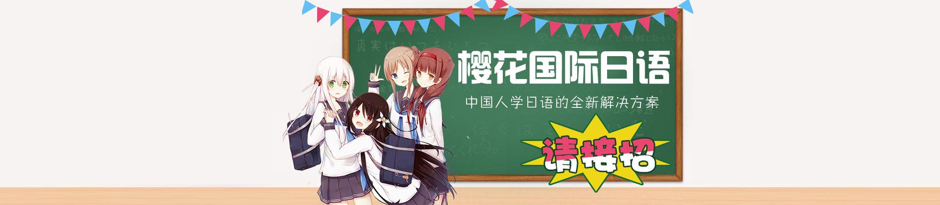 福州櫻花國際日語專注日語培訓,解決傳統日語學習難題