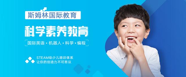 上海斯姆林國際教育