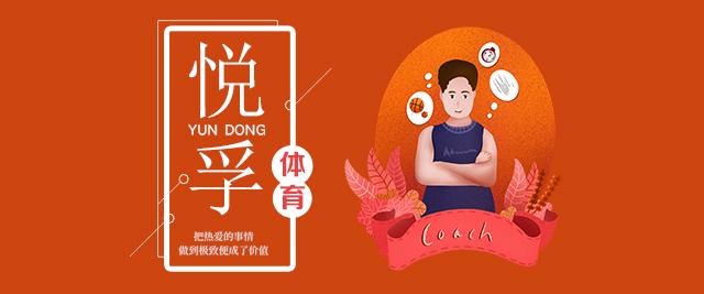 北京悅孚青少年體能訓練