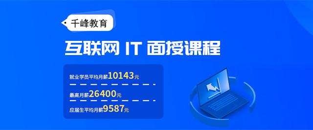 北京千鋒IT培訓