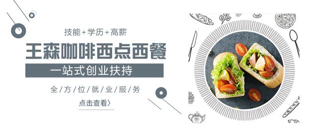 北京王森咖啡西點西餐學校