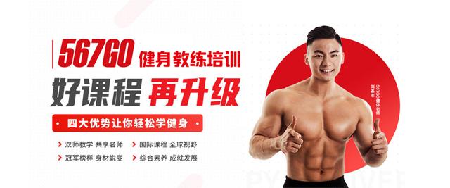 北京567GO健身教練培訓