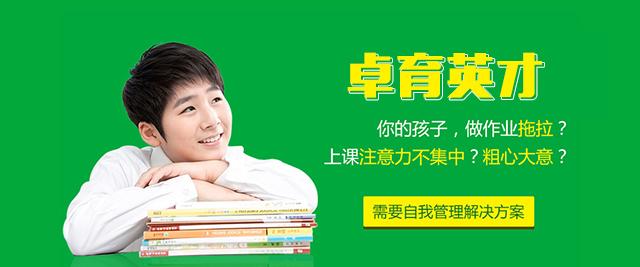 北京卓育英才教育