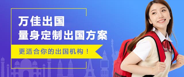北京萬佳留學