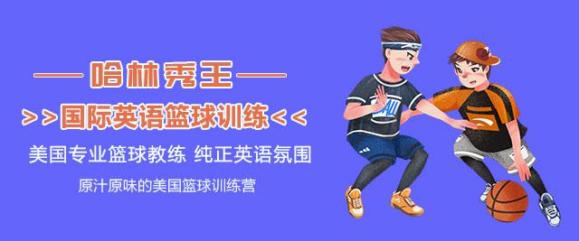 北京哈林秀王