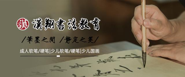 北京漢翔書法教育