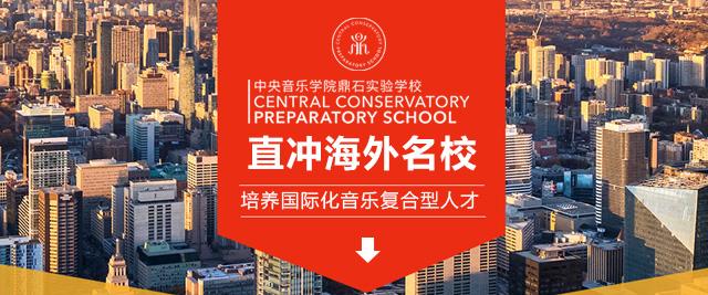 北京中央音樂學院鼎石實驗學校