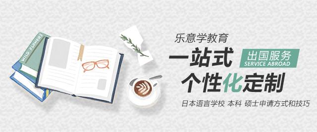 北京樂意學教育
