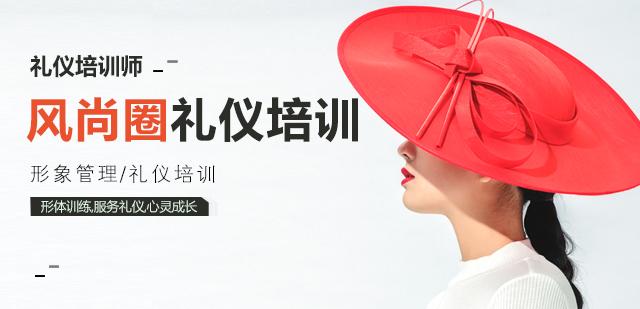 北京風尚圈