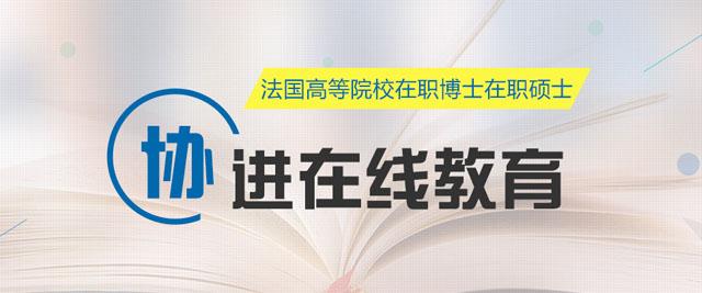 天津協進教育