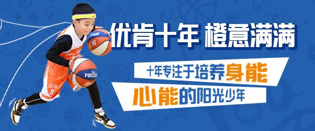 北京優肯籃球