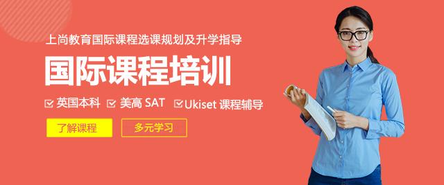 北京上尚教育